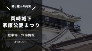 岡崎花火大会
